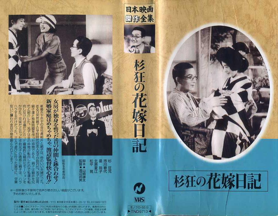 杉狂の花嫁日記 VHSネットレンタル ビデオ博物館 廃盤ビデオ専門店 株式会社Kプラス