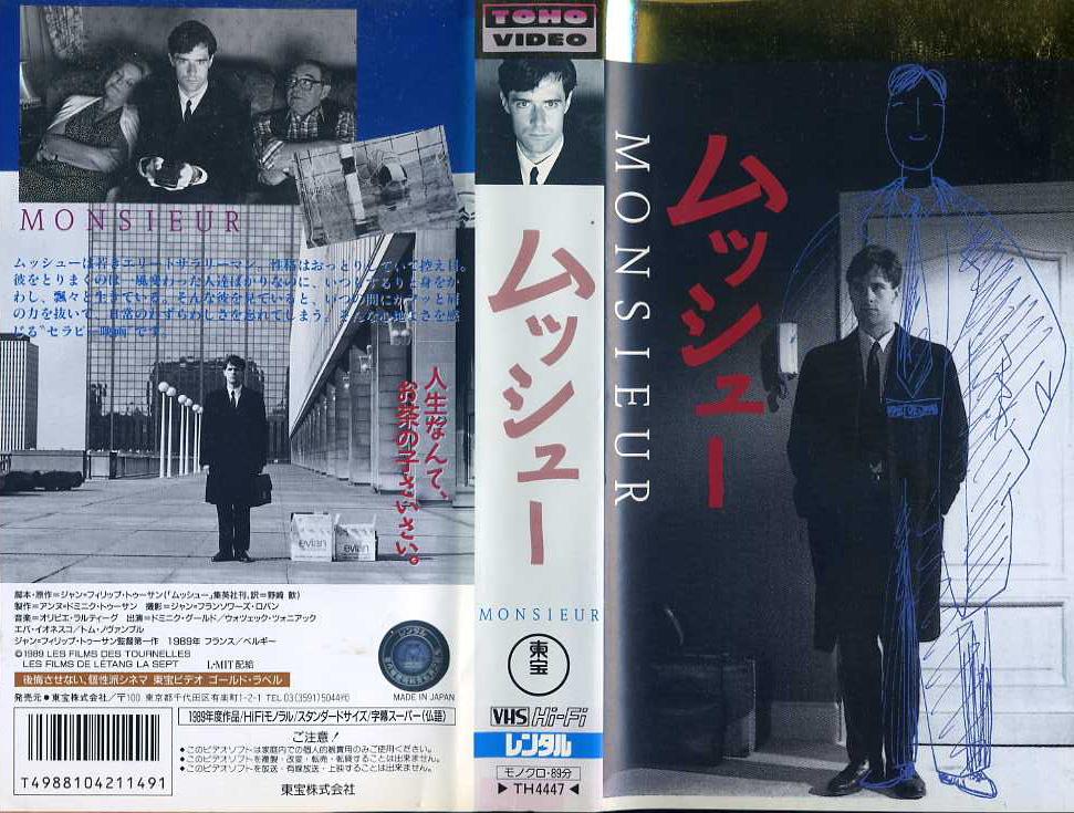 ムッシュー VHSネットレンタル ビデオ博物館 廃盤ビデオ専門店 株式会社Kプラス
