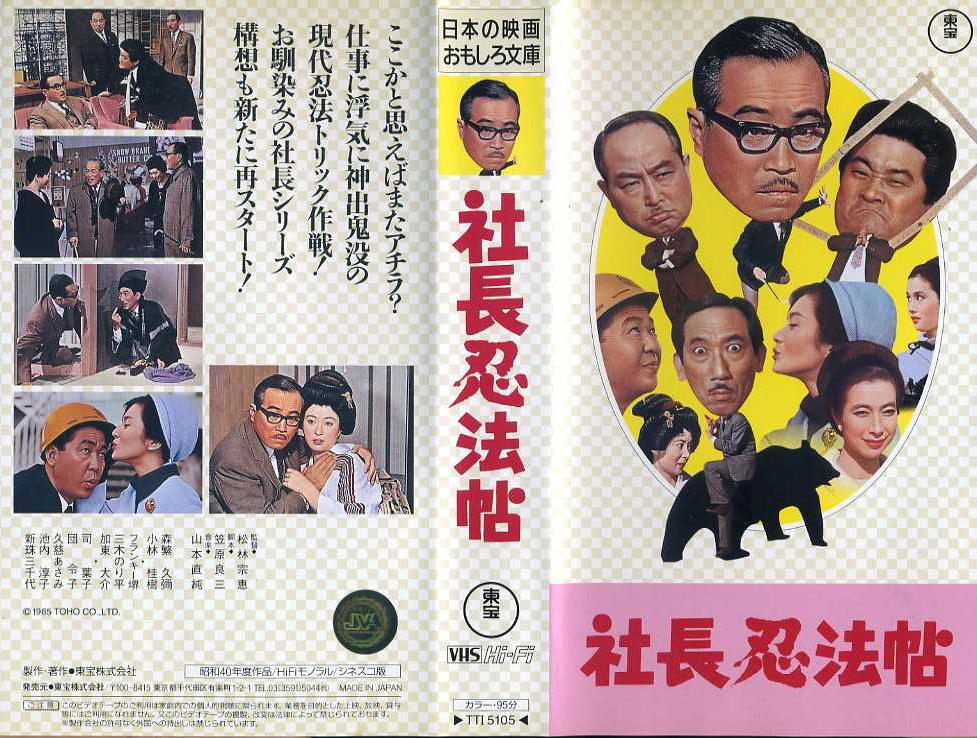 社長忍法帖 VHSネットレンタル ビデオ博物館 廃盤ビデオ専門店 株式会社Kプラス
