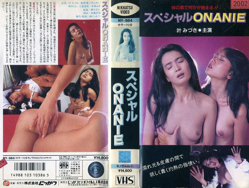 スペシャルONANIE VHSネットレンタル ビデオ博物館 廃盤ビデオ専門店 株式会社Kプラス