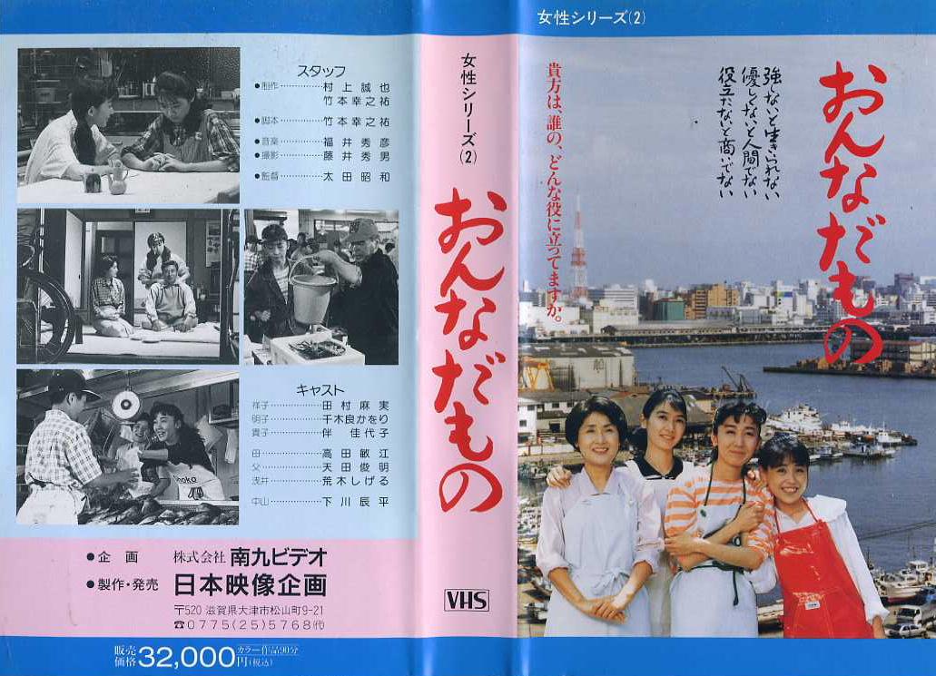 おんなだもの VHSネットレンタル ビデオ博物館 廃盤ビデオ専門店 株式会社Kプラス