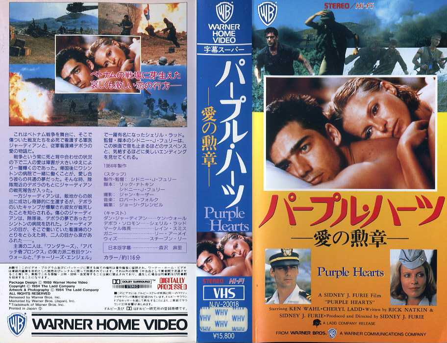 パープル・ハーツ/愛の勲章 VHSネットレンタル ビデオ博物館 廃盤ビデオ専門店 株式会社kプラス