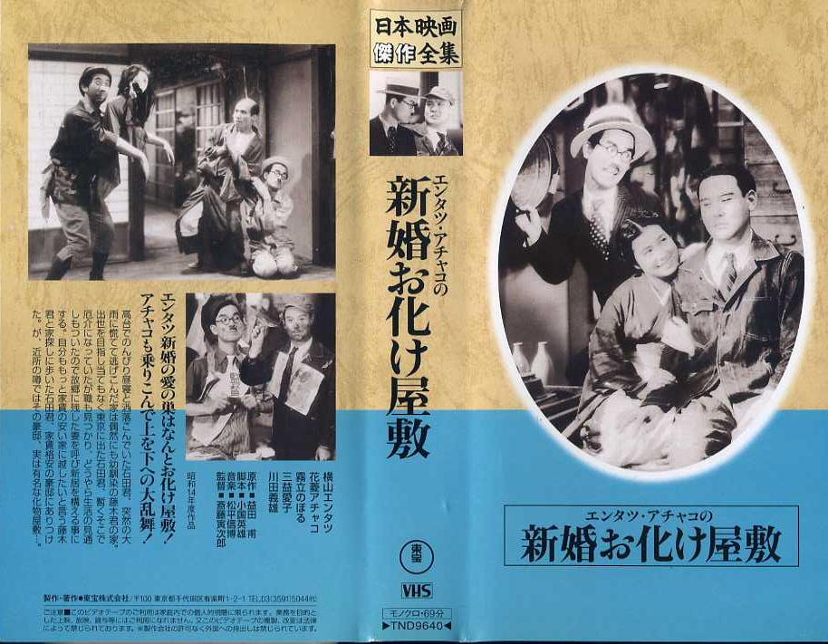 エンタツ・アチャコの新婚お化け屋敷 VHSネットレンタル ビデオ博物館 廃盤ビデオ専門店 株式会社Kプラス