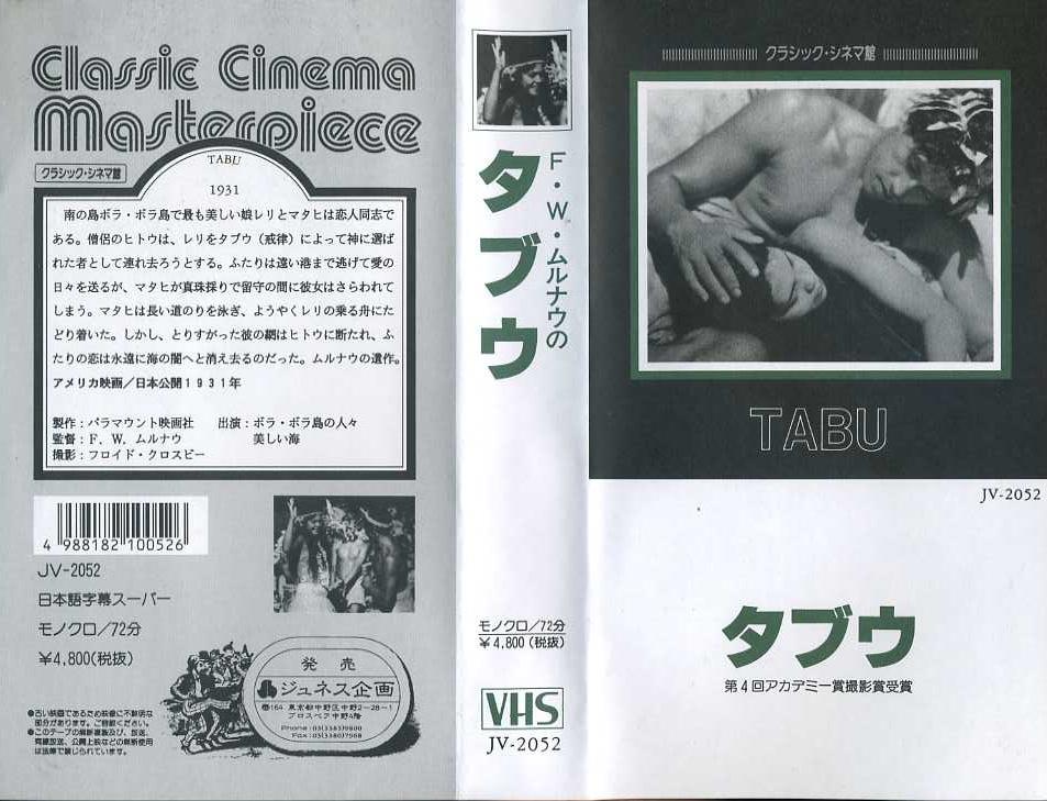 タブウ VHSネットレンタル ビデオ博物館 廃盤ビデオ専門店 株式会社Kプラス