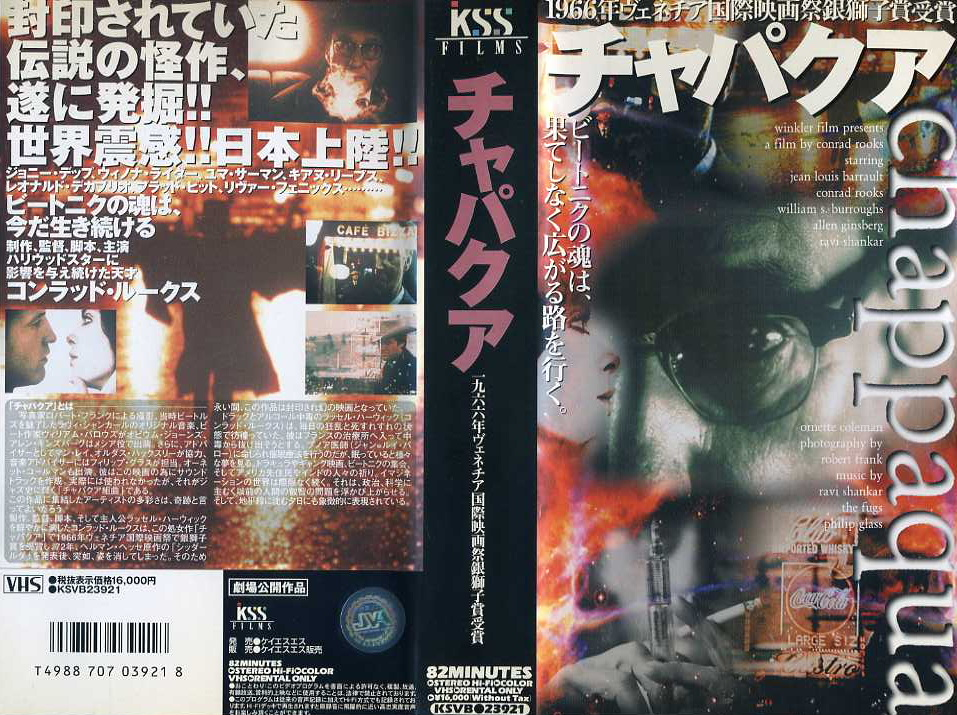 チャパクア VHSネットレンタル ビデオ博物館 廃盤ビデオ専門店 株式会社Kプラス