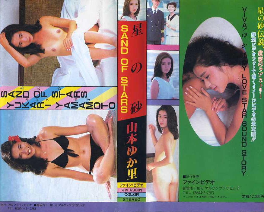 山本ゆか里 星の砂 VHSネットレンタル ビデオ博物館 廃盤ビデオ専門店 株式会社Kプラス