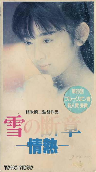 雪の断章 情熱 VHSネットレンタル ビデオ博物館 廃盤ビデオ専門店 株式会社kプラス