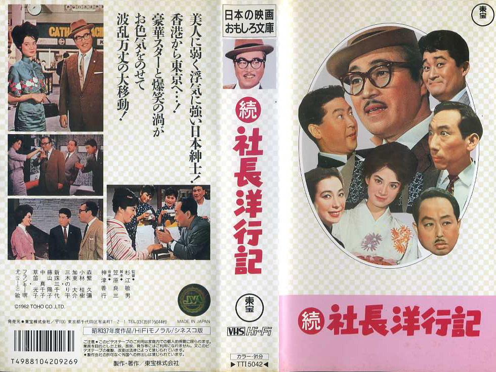 続社長洋行記 VHSネットレンタル ビデオ博物館 廃盤ビデオ専門店 株式会社Kプラス