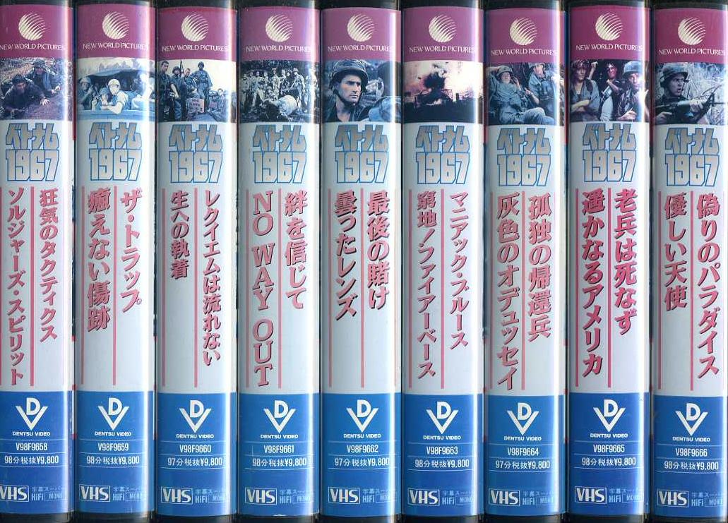 ベトナム1967 VHS全9巻セット vhsネットレンタル ビデオ博物館 廃盤ビデオ専門店 株式会社kプラス