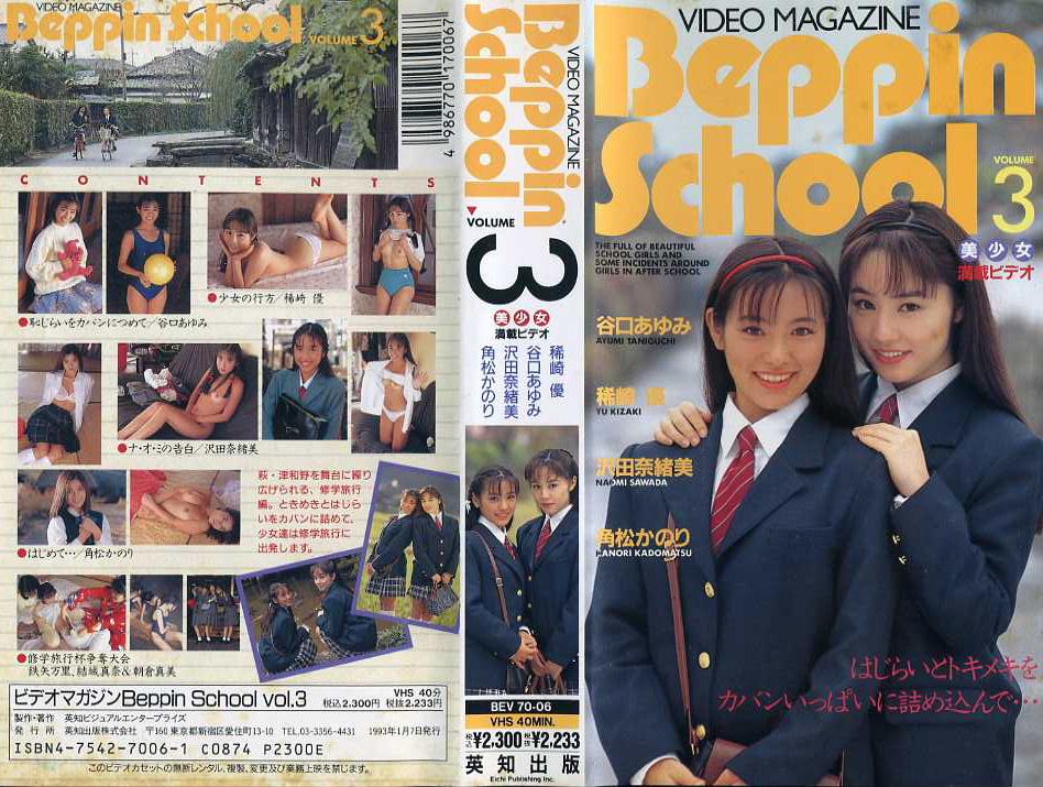 Beppin School Vol.3 video magazine vhsネットレンタル ビデオ博物館 廃盤ビデオ専門店 株式会社kプラス