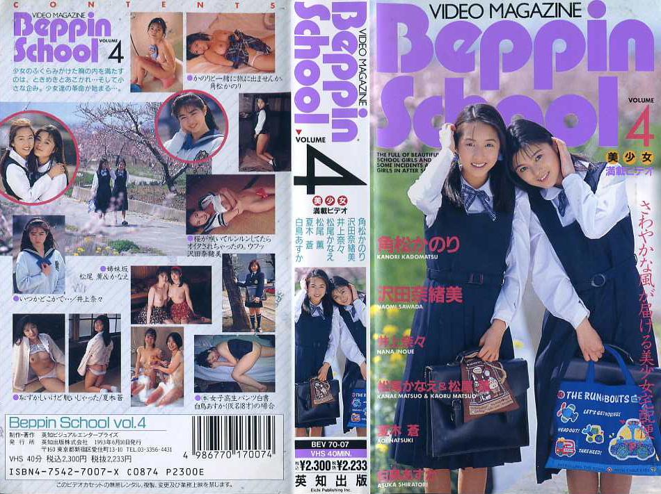 Beppin School Vol.4 video magazine vhsネットレンタル ビデオ博物館 廃盤ビデオ専門店 株式会社kプラス