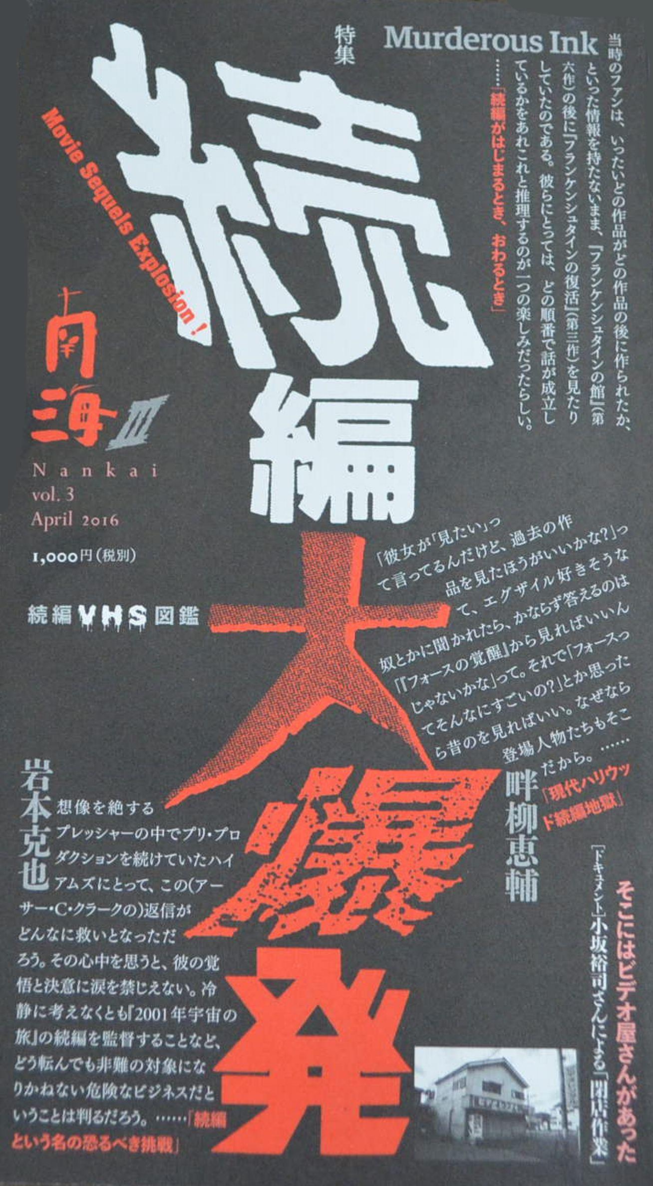 映画雑誌 『南海3』  販売中  特集 「続編映画大爆発」