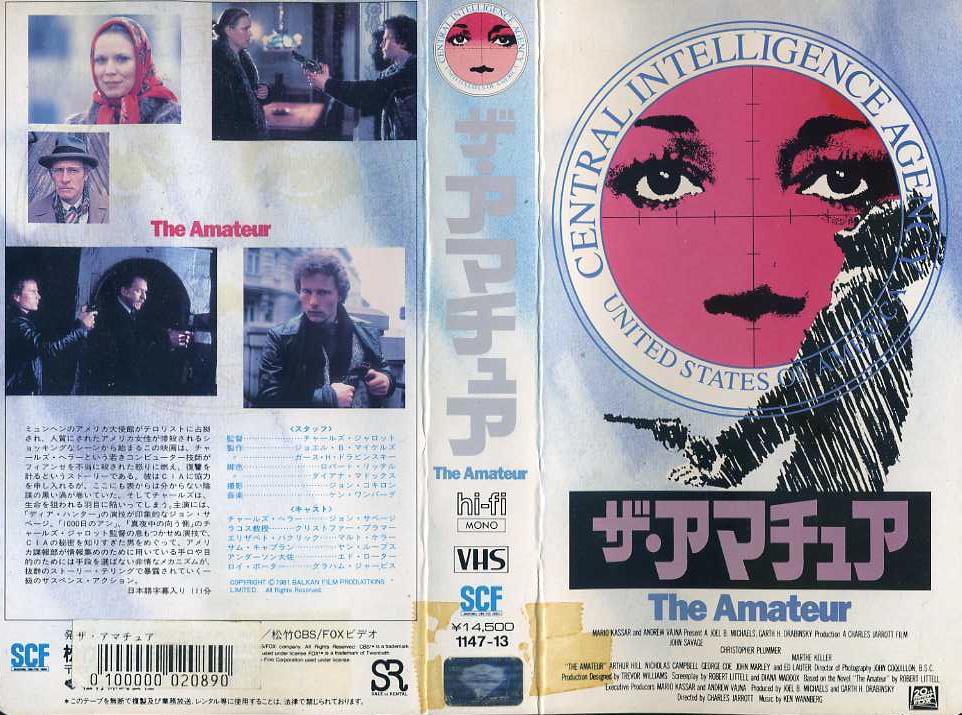 ザ・アマチュア VHSネットレンタル ビデオ博物館 杯版 株式会社Kプラス