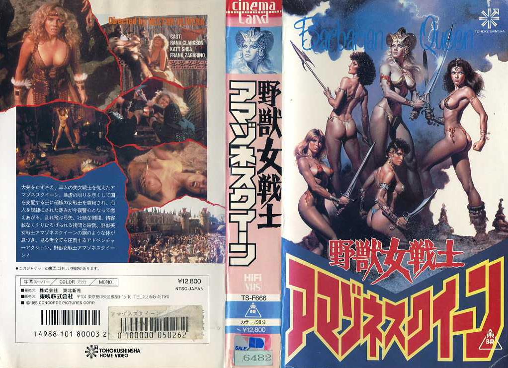 野獣女戦士アマゾネス・クイーン VHSネットレンタル ビデオ博物館 廃盤ビデオ専門店 株式会社Kプラス