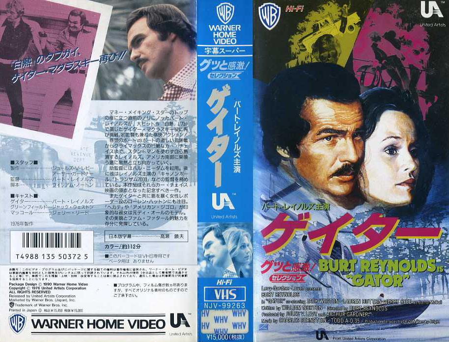 ゲイター VHSネットレンタル ビデオ専門店 廃盤ビデオ専門店 株式会社Kプラス