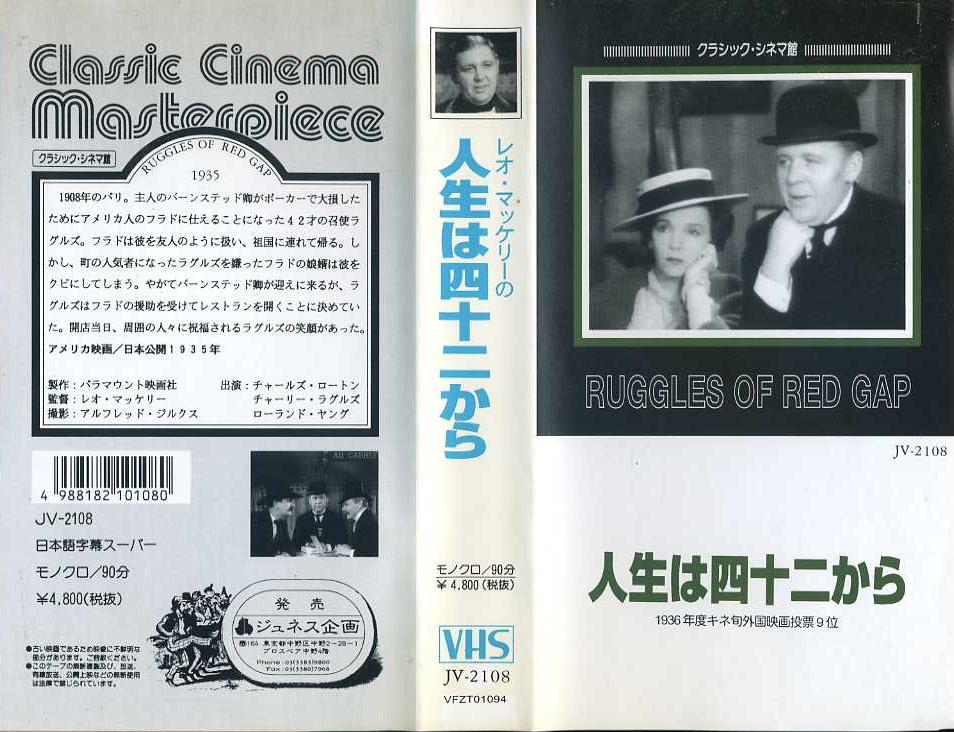 人生は四十二から VHSネットレンタル ビデオ博物館 廃盤ビデオ専門店 株式会社kプラス