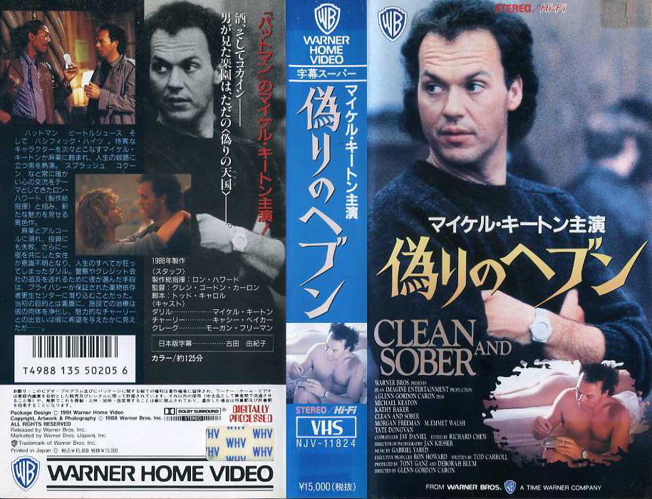 偽りのヘブン VHSネットレンタル ビデオ博物館 廃盤ビデオ専門店 株式会社kプラス