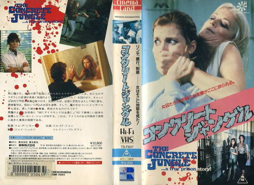 コンクリート・ジャングル VHSネットレンタル ビデオ博物館 廃盤ビデオ専門店 株式会社kプラス