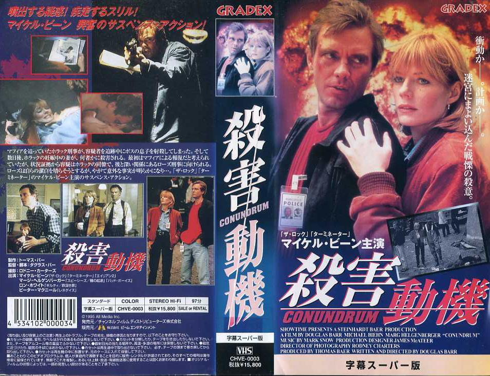 殺害動機 VHSネットレンタル ビデオ博物館 廃盤ビデオ専門店 株式会社kプラス