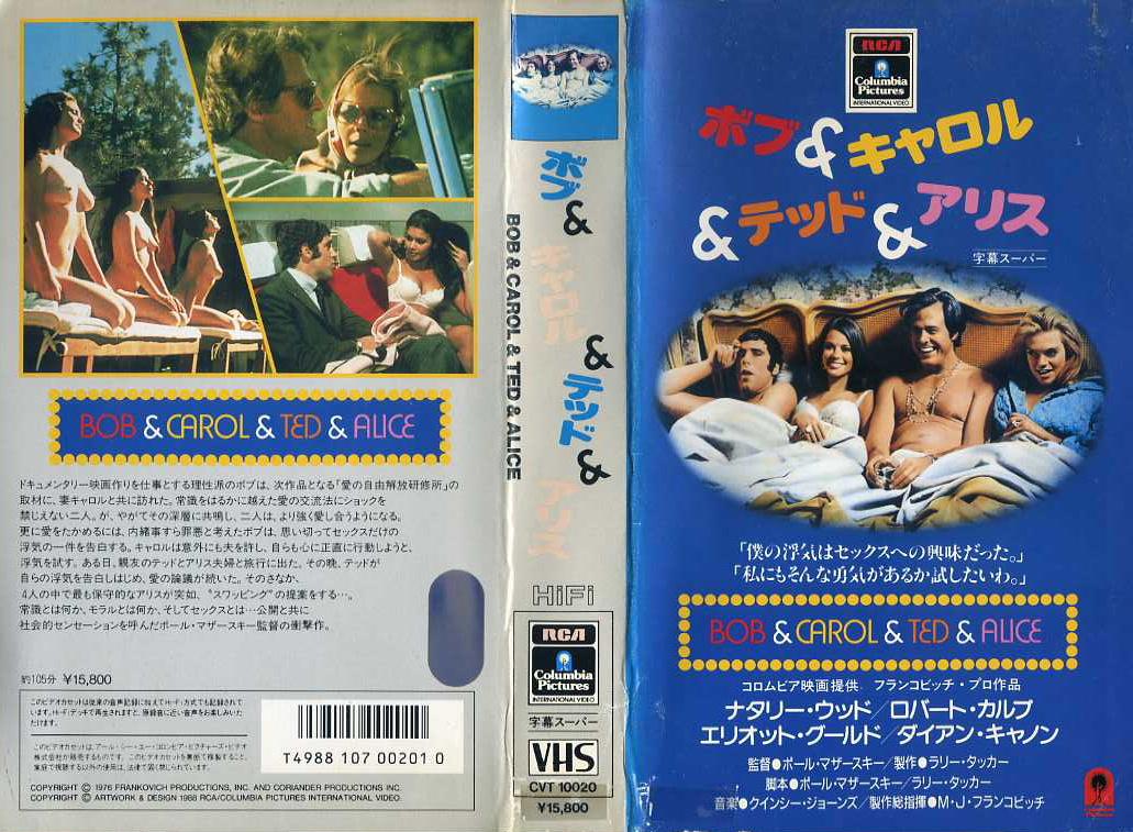 ボブ&キャロル&テッド&アリス VHSネットレンタル ビデオ博物館 廃盤ビデオ専門店 株式会社kプラス