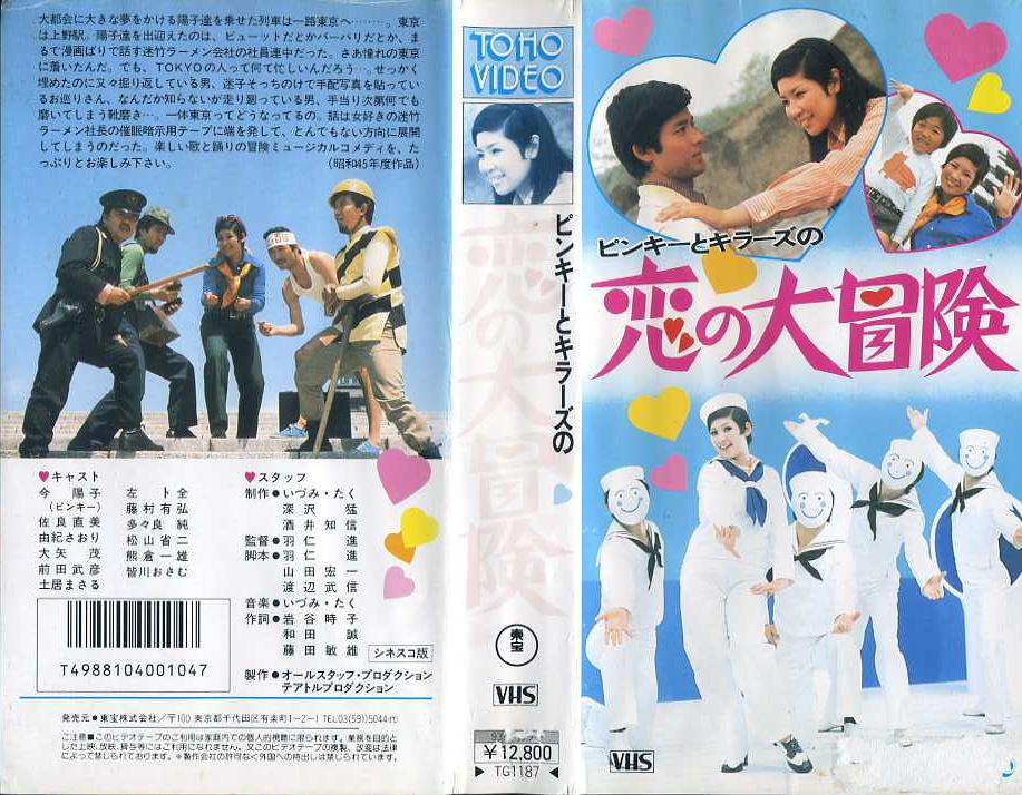 ピンキーとキラーズの恋の大冒険 VHSネットレンタル ビデオ博物館 廃盤ビデオ専門店 株式会社Kプラス