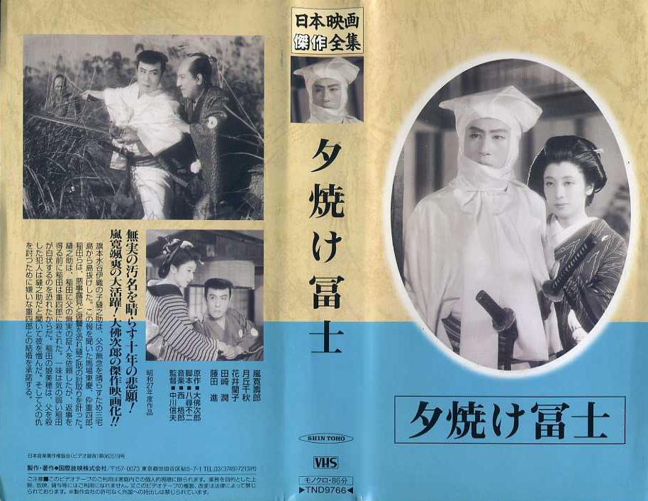 夕焼け冨士 VHSネットレンタル ビデオ博物館 廃盤ビデオ専門店 株式会社Kプラス
