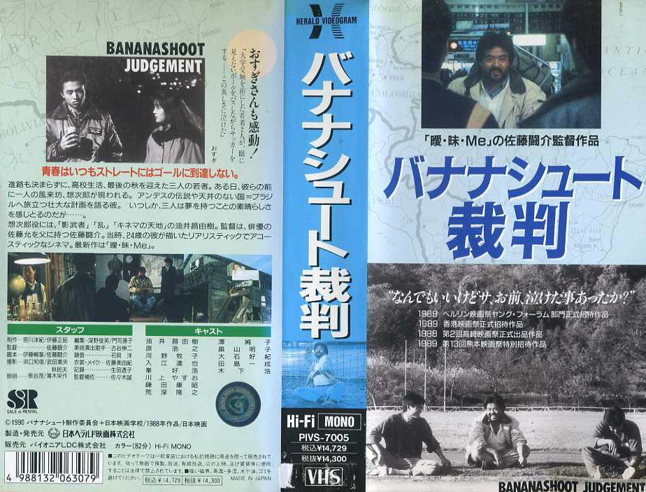 バナナシュート裁判 VHSネットレンタル ビデオ博物館 廃盤ビデオ専門店 株式会社Kプラス