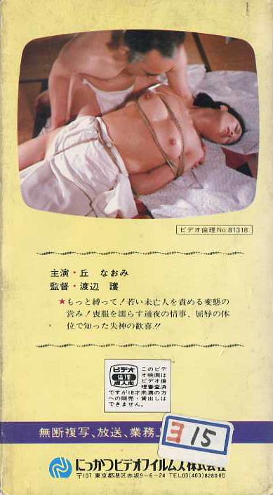 丘なおみの縛り四十八手 色情縄夫人 VHSネットレンタル ビデオ博物館 廃盤ビデオ専門店 株式会社kプラス