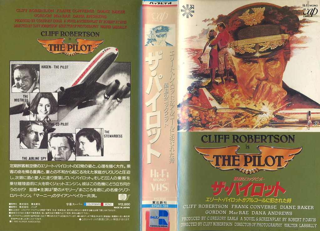 緊迫のコックピット/ザ・パイロット VHSネットレンタル ビデオ博物館 廃盤ビデオ専門店 株式会社kプラス