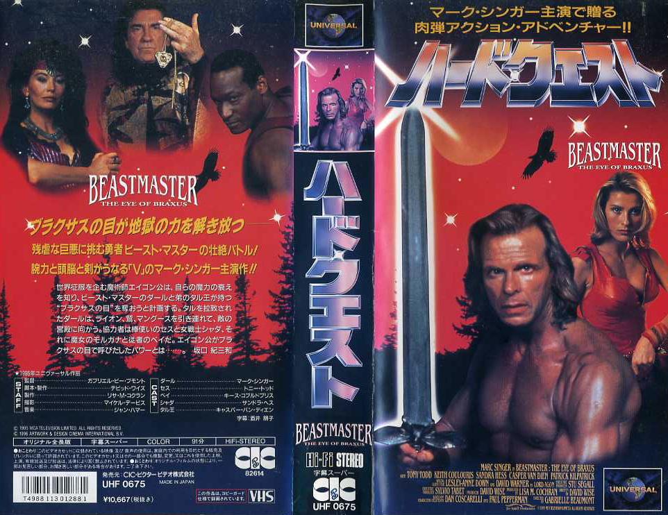 ミラクルマスター3/ハード・クエスト VHSネットレンタル ビデオ博物館 廃盤ビデオ専門店 株式会社kプラス