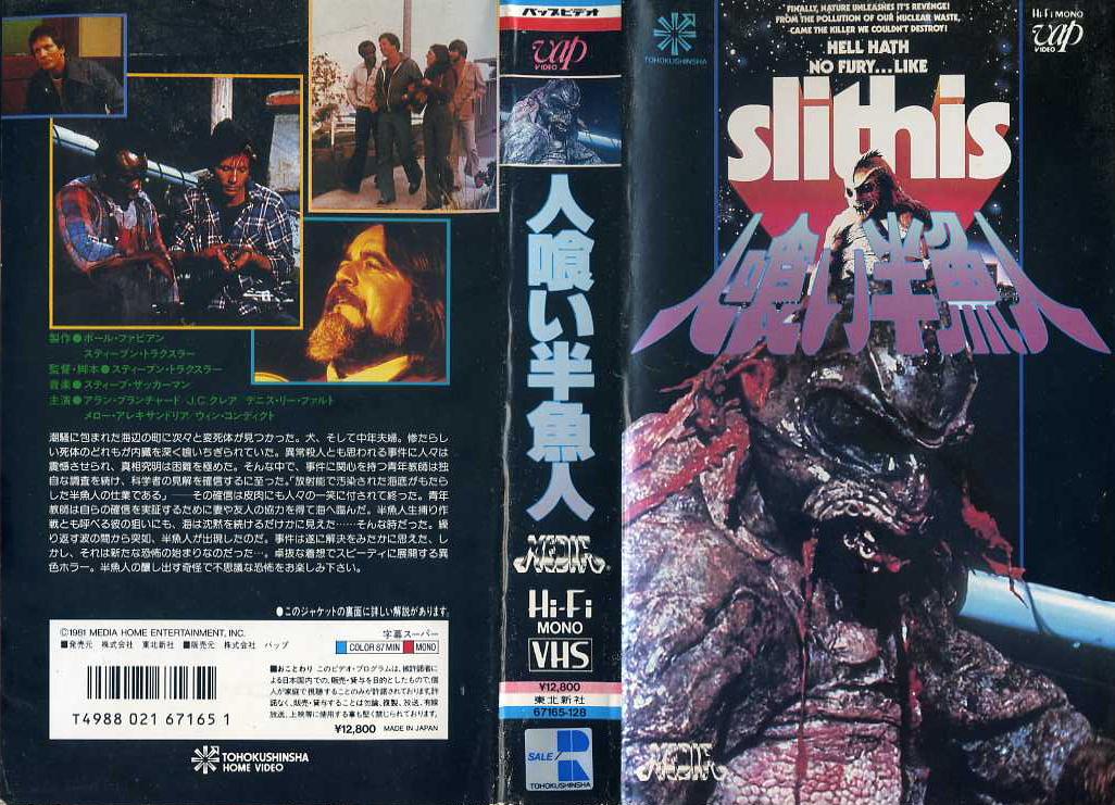 人喰い半魚人 VHSネットレンタル ビデオ博物館 廃盤ビデオ専門店 株式会社kプラス