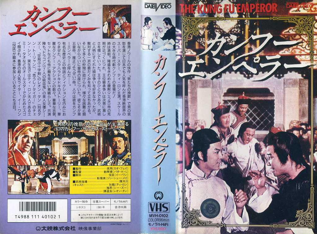 カンフーエンペラー VHSネットレンタル ビデオ博物館 廃盤ビデオ専門店 株式会社kプラス