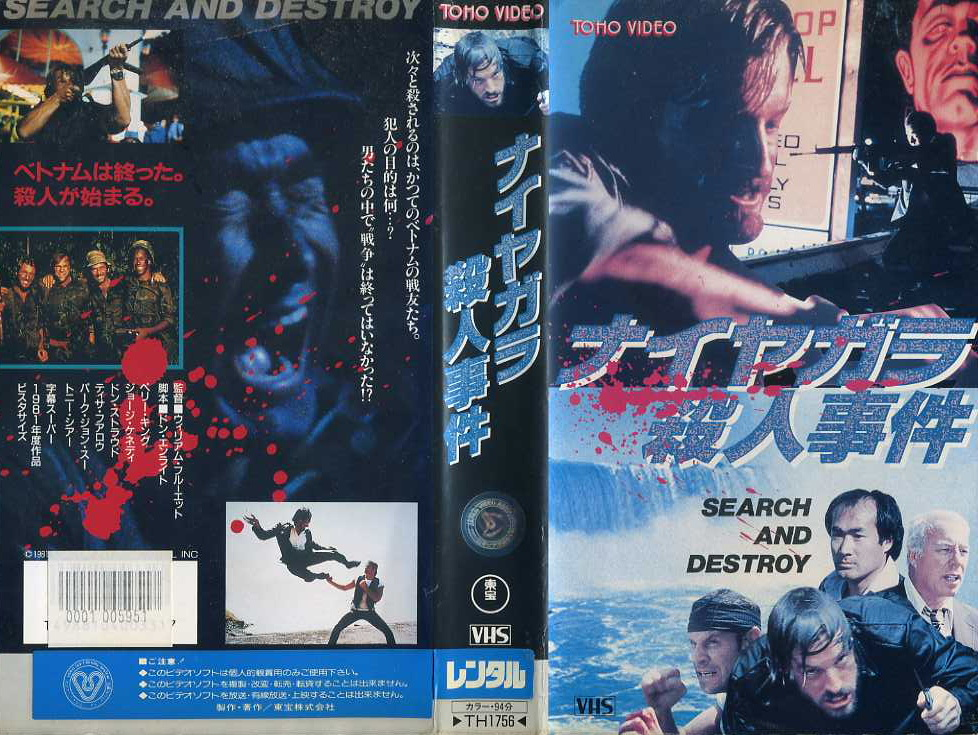 ナイヤガラ殺人事件 VHSネットレンタル ビデオ博物館 廃盤ビデオ専門店 株式会社kプラス