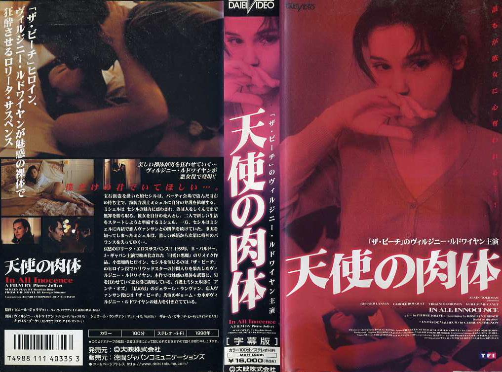 天使の肉体 VHSネットレンタル ビデオ博物館 廃盤ビデオ専門店 株式会社Kプラス
