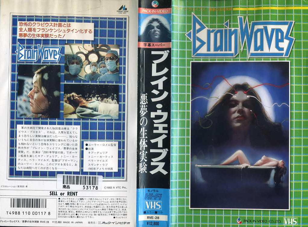 ブレイン・ウェイブス 悪夢の生体実験 VHSネットレンタル ビデオ博物館 廃盤ビデオ専門店 株式会社Kプラス