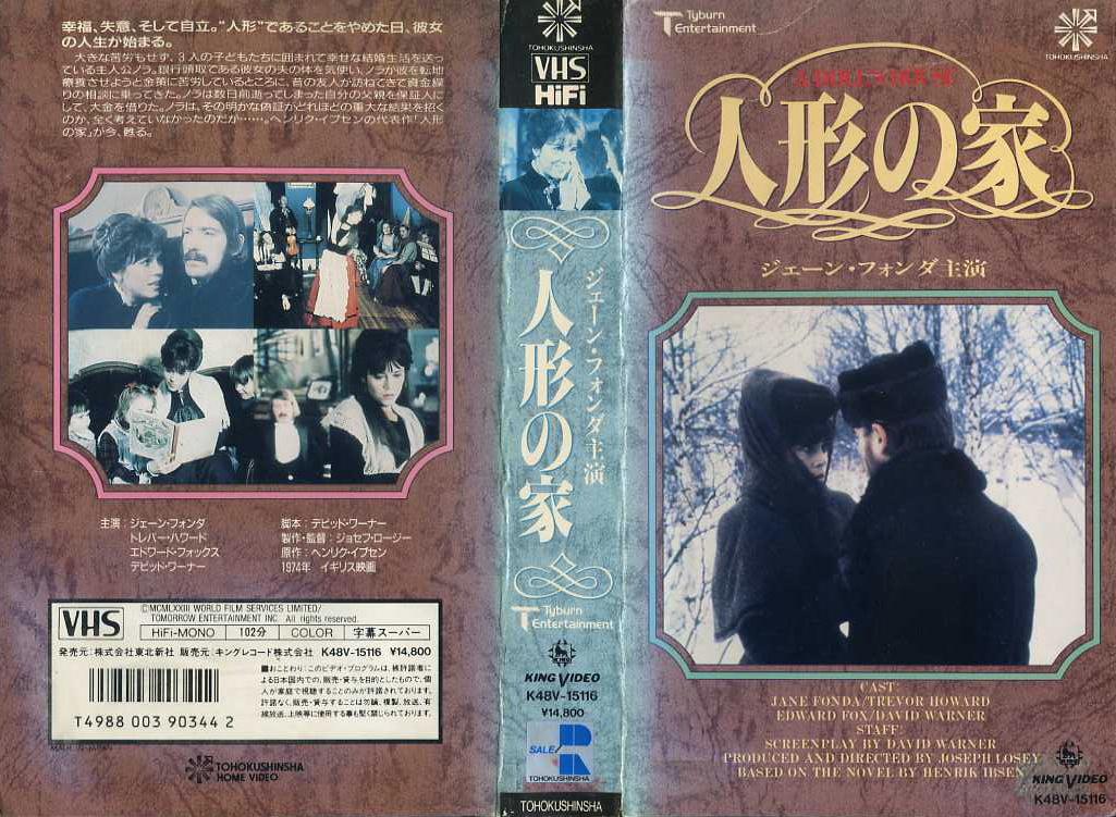 人形の家 VHSネットレンタル ビデオ博物館 廃盤ビデオ専門店 株式会社kプラス