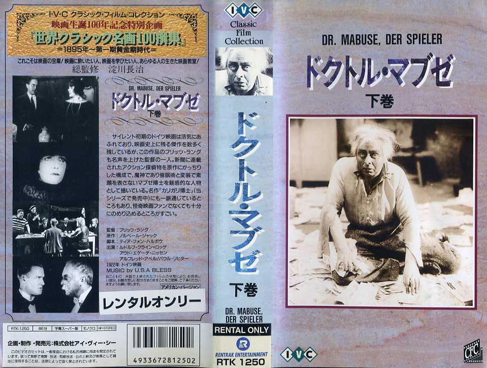 ドクトル・マブゼ 2巻組VHS  VHSネットレンタル ビデオ博物館 廃盤ビデオ専門店 株式会社kプラス