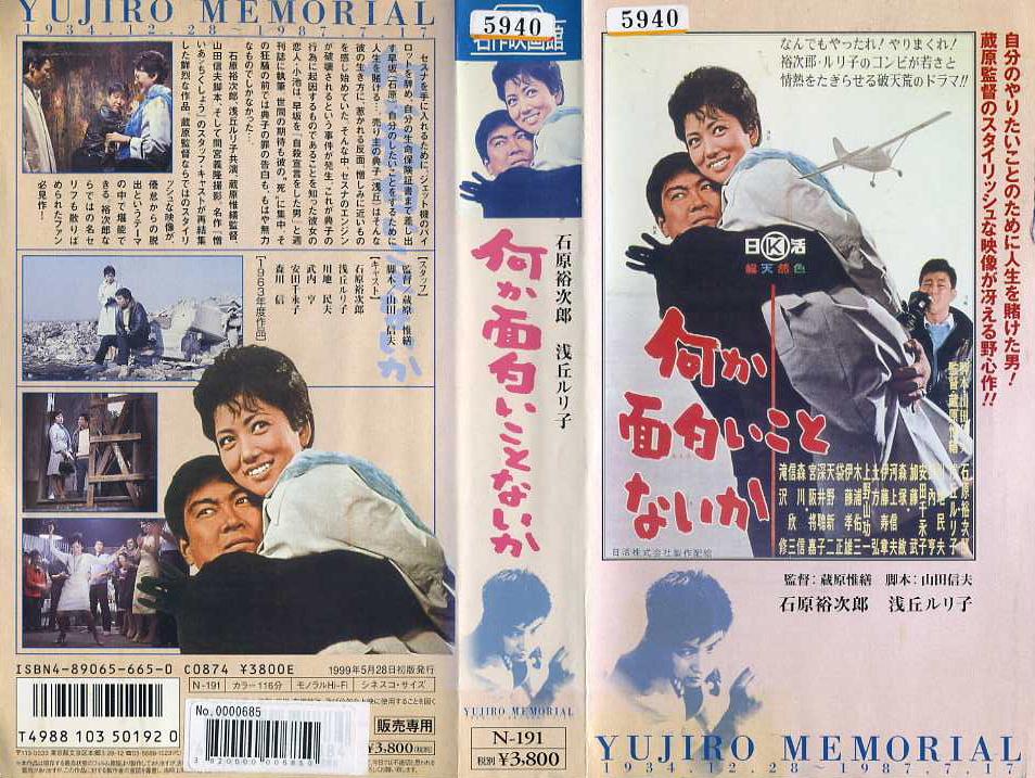 何か面白いことないか VHSネットレンタル ビデオ博物館 廃盤ビデオ専門店 株式会社kプラス