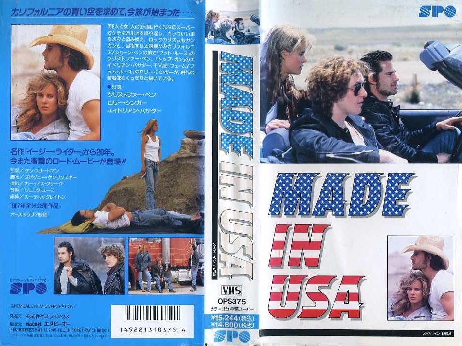 メイド・イン・USA VHSネットレンタル ビデオ博物館 廃盤ビデオ専門店 株式会社kプラス