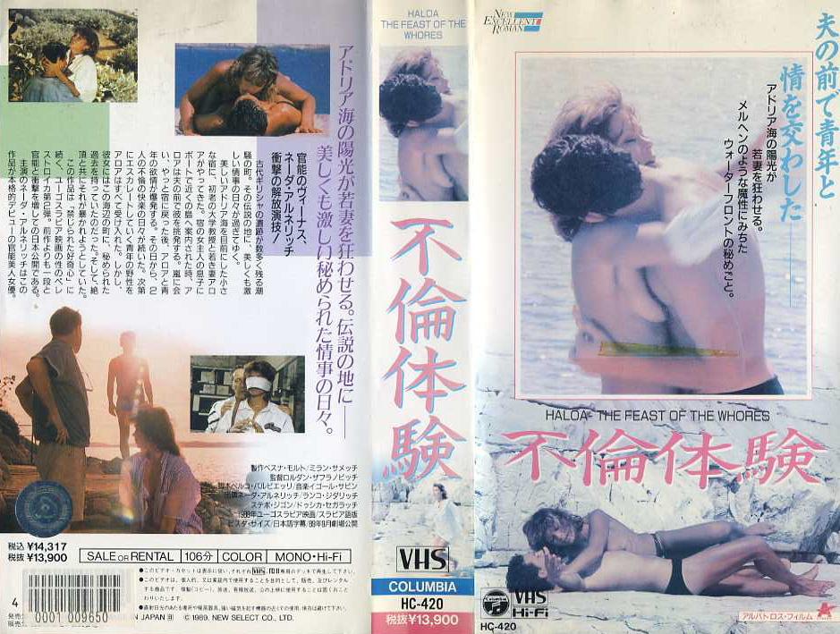 不倫体験 VHSネットレンタル ビデオ博物館 廃盤ビデオ専門店 株式会社kプラス