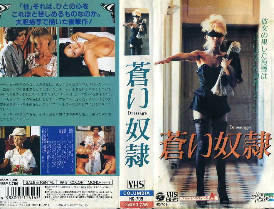 蒼い奴隷 VHSネットレンタル ビデオ博物館 廃盤ビデオ専門店 株式会社kプラス
