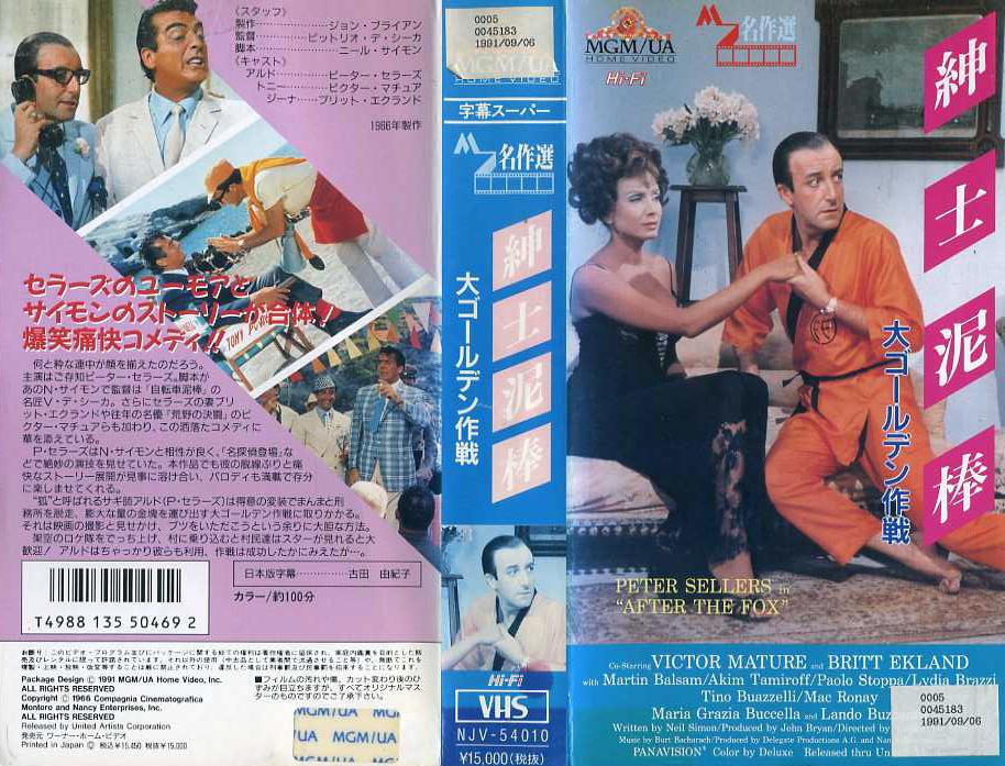 紳士泥棒 大ゴールデン作戦 VHSネットレンタル ビデオ博物館 廃盤ビデオ専門店 株式会社kプラス