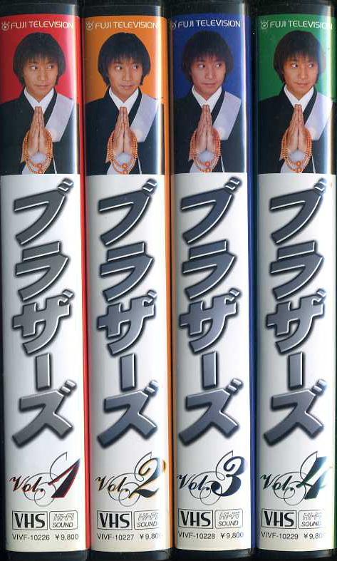 ブラザーズ TVドラマ VHS全4巻セット VHSネットレンタル ビデオ博物館 廃盤ビデオ専門店 株式会社kプラス