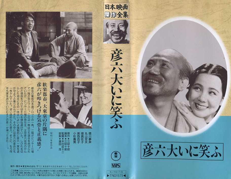 彦六大いに笑ふ VHSネットレンタル ビデオ博物館 廃盤ビデオ専門店 株式会社kプラス