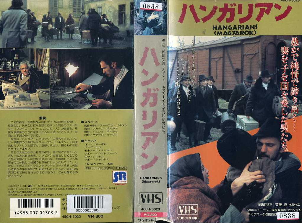 ハンガリアン VHSネットレンタル ビデオ博物館 廃盤ビデオ専門店 株式会社kプラス