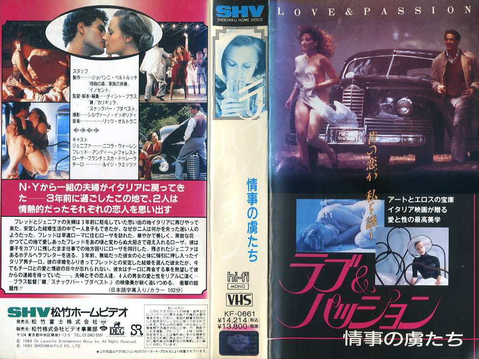 ラブ&パッション/情事の虜たち VHSネットレンタル ビデオ博物館 廃盤ビデオ専門店 株式会社Kプラス