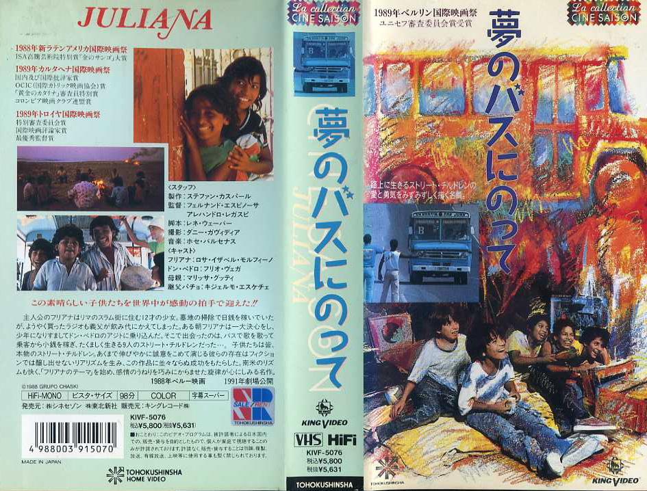 夢のバスにのって VHSネットレンタル ビデオ博物館 廃盤ビデオ専門店 株式会社Kプラス