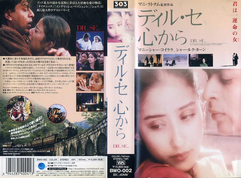 ディル・セ 心から VHSネットレンタル ビデオ博物館 廃盤ビデオ専門店 株式会社Kプラス