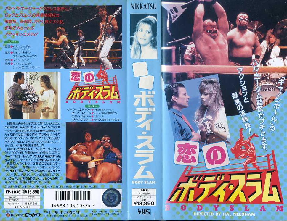 恋のボディ・スラム VHSネットレンタル ビデオ博物館 廃盤ビデオ専門店 株式会社Kプラス