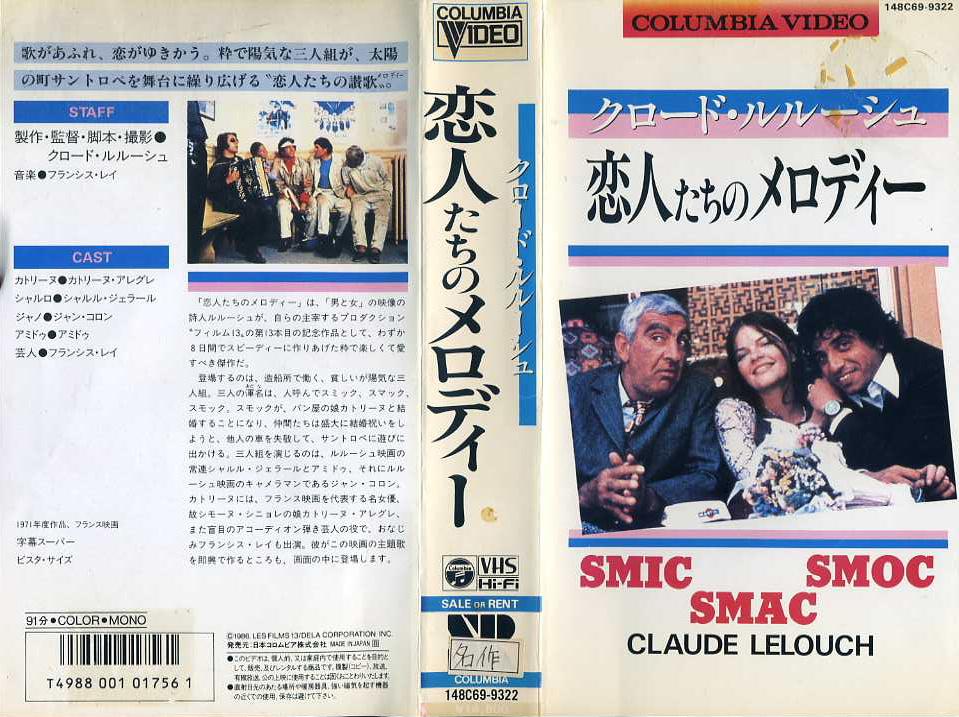 恋人たちのメロディー VHSネットレンタル ビデオ博物館 廃盤ビデオ専門店 株式会社Kプラス